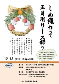 15.12.13しめ縄ちらし改訂.jpg